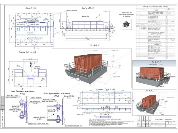 Плавучие блок-боксы для электротехнического оборудования