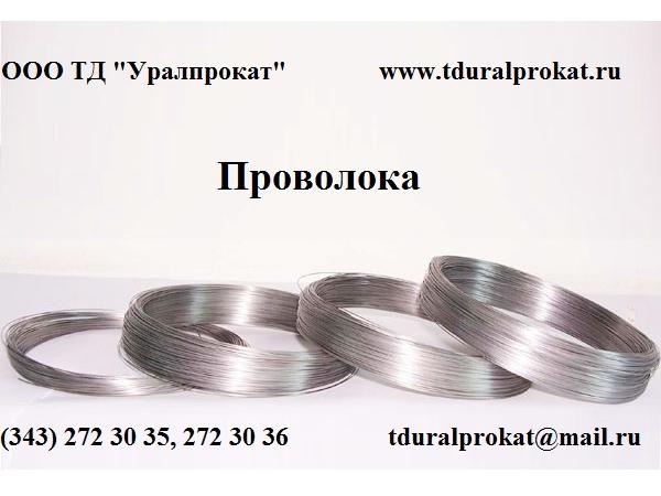 Проволока нихромовая Х15Н60, Х15Н60-Н.