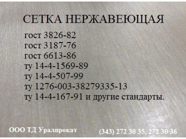 Сетка, тканная нержавеющая. Сталь 12х18н10т ГОСТ 3826-82. Ширина полот