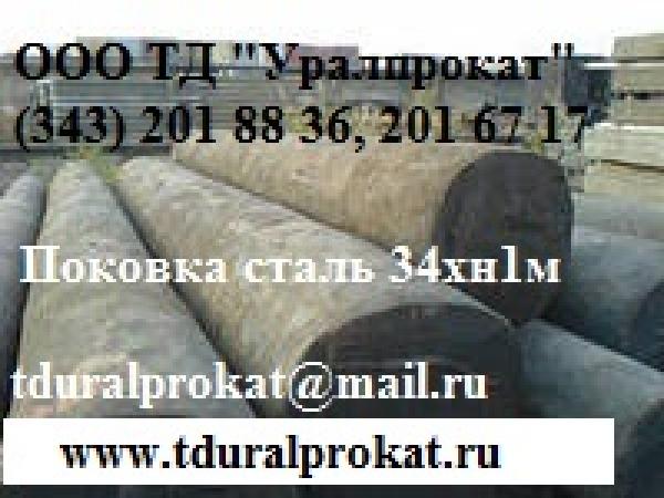 Поковка сталь 34хн1м (сталь ОХН1М), круг кованный 34хн1м.