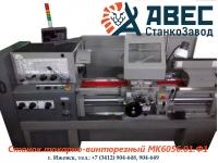 Универсальный токарно винторезный станок МК6056.01