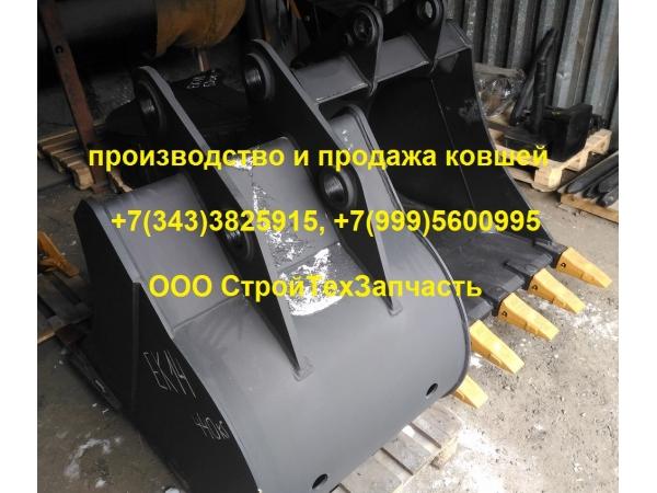 Ковш экскаватора ЕК14 купить