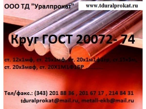 Круг сталь 15х5м,  Пруток сталь 15х5м. ГОСТ 20072-74. Резка, доставка.
