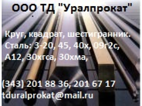 Круг сталь 20 калиброванный ГОСТ 7417-75 : Продажа из наличия.
