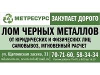 Металлолом сдать в Туле, черного лома от 14100