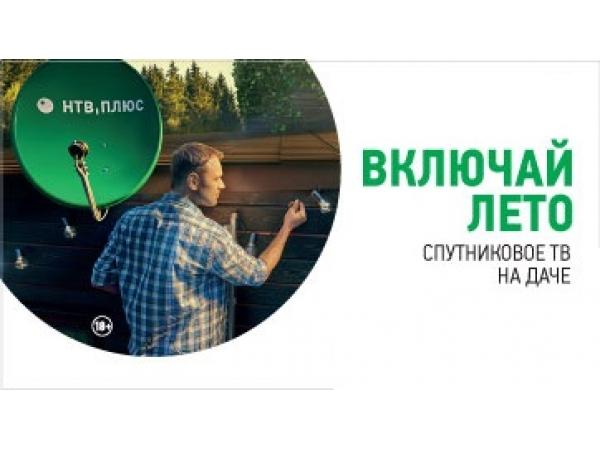 Цифровое спутниковое телевидение НТВ Плюс