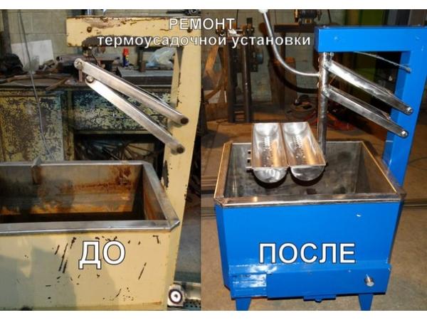 Ремонт оборудования из нержавеющей стали и черного металла