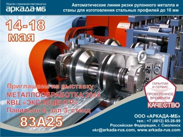 Профилегибочное оборудование для стальных гнутых профилей