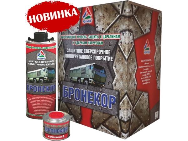 Бронекор - защитное сверхпрочное полиуретановое покрытие