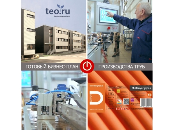Реальный бизнес-план производства металлопластиковых труб и фитингов