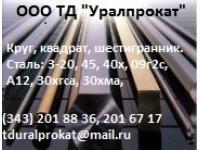 Шестигранник сталь 40х ГОСТ 8560-78 калиброванный . Доставка