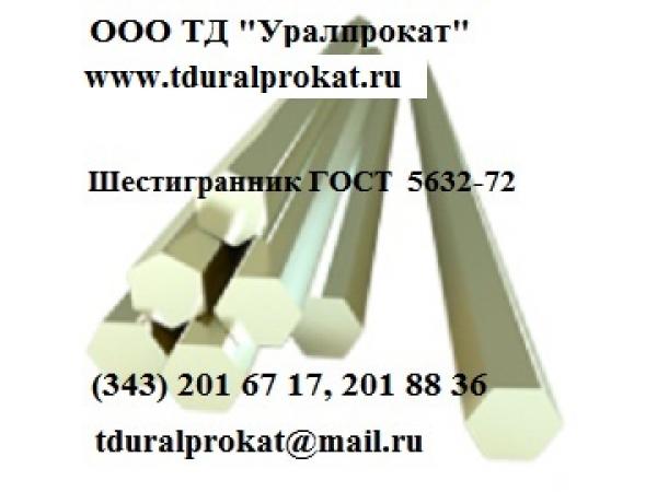 Шестигранник сталь 14Х17Н2 (ЭИ 268).
