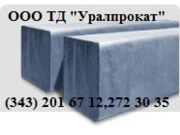 Квадрат калиброванный ГОСТ 8559-75 стали : 10, 20, 35, 45.