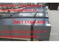 Лист инструментальных сталей 2-200мм ст. 9хс, у8а, х12мф, ХВГ.