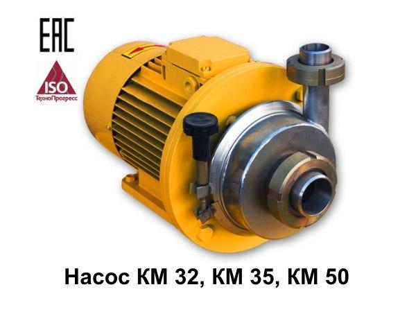 Насос КМ 35-32-130  с дв. 1,5 кВт