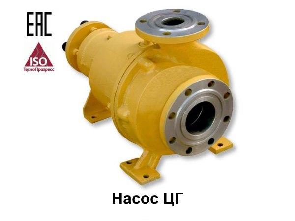 Насос герметичный ЦГ- 50-32-200 агрегат дв. 7,5 кВт