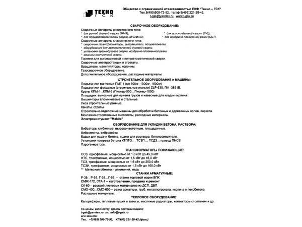Выпрямитель сварочный ВД-413 ЭСВА