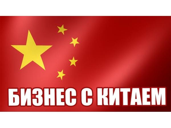 Китай база заводов