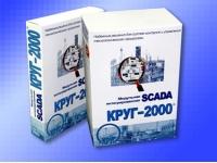 SCADA КРУГ-2000 в 2 раза дешевле для инжиниринговых компаний