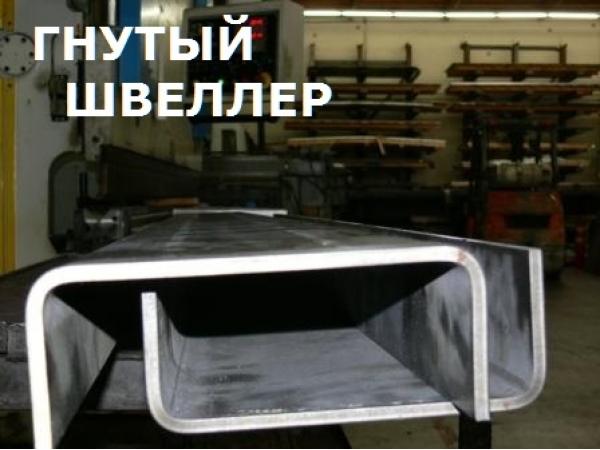 Швеллер гнутый, 120х60, металлический,