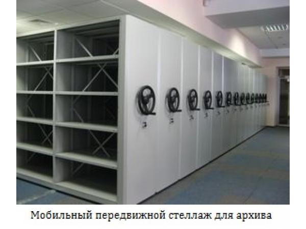 Мобильные (передвижные) архивные металлические стеллажи.