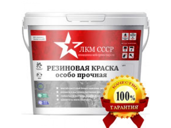 Резиновая краска ЛКМ СССР в Самаре