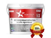 Резиновая краска ЛКМ СССР