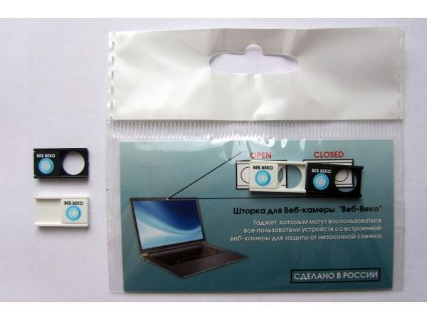 Брендированная шторка заглушка на веб камеру Веб-Веко