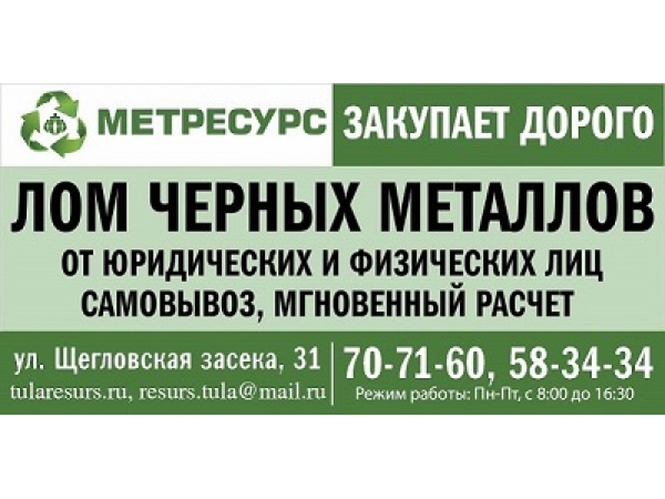Металлолом в Туле, демонтаж, самовывоз 3А от 23000 руб/тн