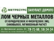 Металлолом в Туле, демонтаж, самовывоз 3А от 19000 руб/тн