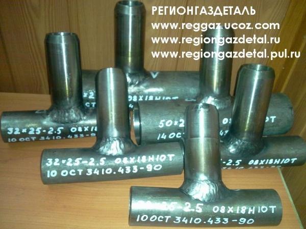 Тройник ОСТ 34-10-433,34-10-432