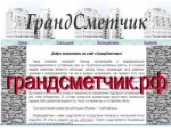 Составление смет г. Краснодар