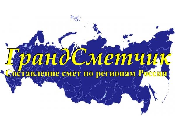 Составление смет г. Волгоград и волгоградская обл.