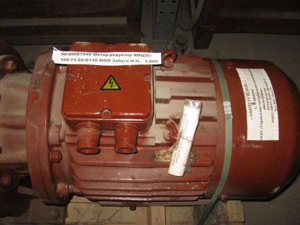 Мотор-редуктор 4МЦ2С-160-71-22-G110