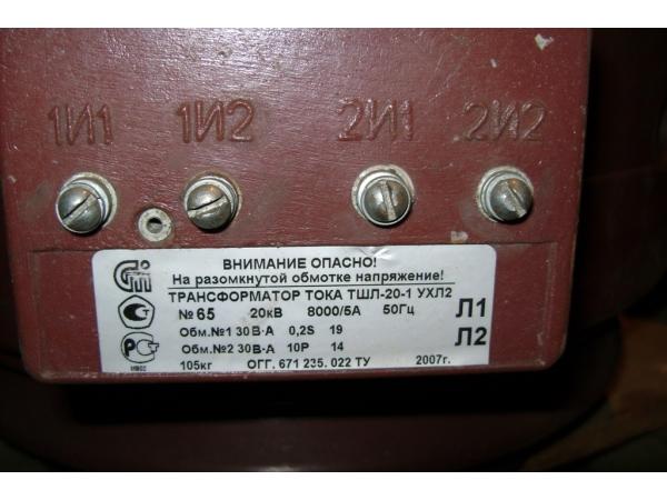Трансформатор тока ТШЛ-20-1 8000/5А УХЛ-2