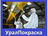 Окраска металла Екатеринбург