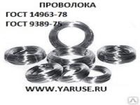 Проволока ГОСТ 14963-78 сталь 60С2А