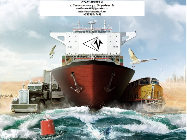 Экспедирование грузов в Крыму и Севастополе (авто, море, жд)