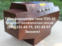 ТЛК-СТ-10-ТПЛ1(1) 75/5 0,5/10Р У2 трансформатор тока