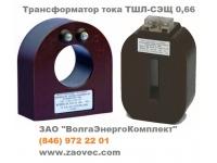 Трансформатор ТШЛ-СЭЩ-0,66-14-0,5-10-1000/5-У2 трансформаторы