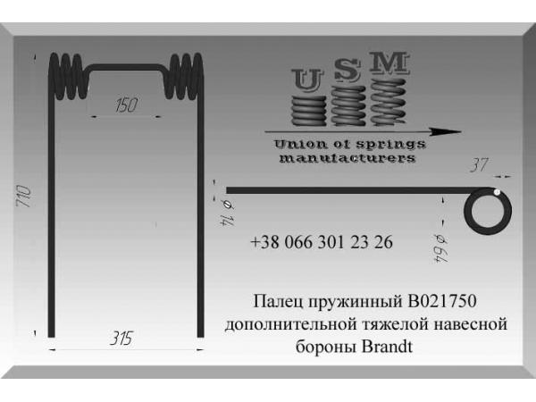 Зуб бороны Brandt B021750