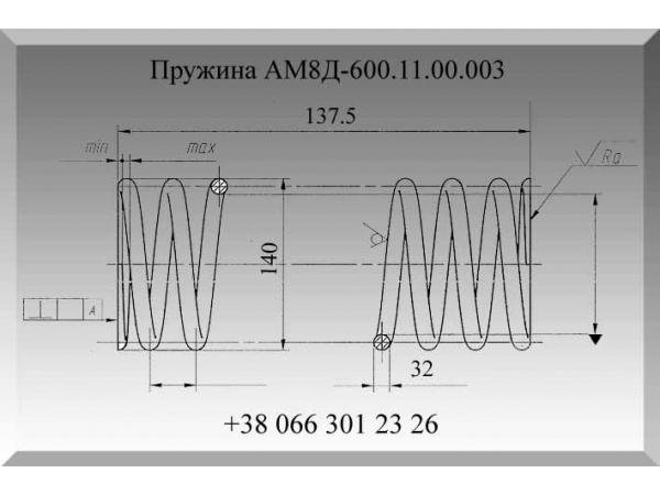 Пружина АМ8Д-600.11.00.003