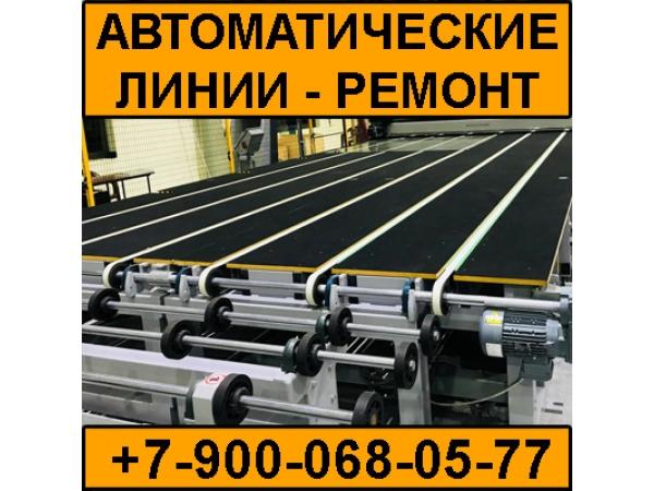 Ремонт автоматических линий