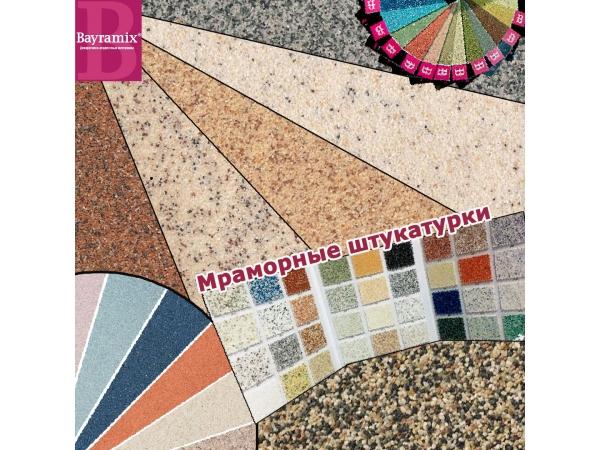 Декоративные фасадные штукатурки и краски BAYRAMIX