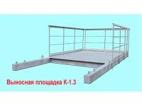 Выносная площадка К1.3 для монолитного домостроения