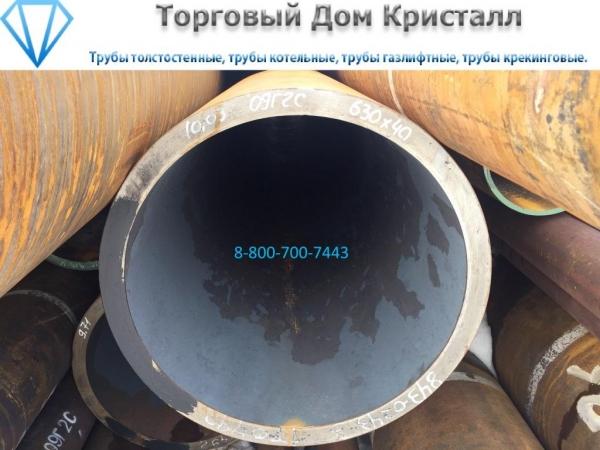 Труба 630х40 сталь 09г2с ГОСТ 8732-78