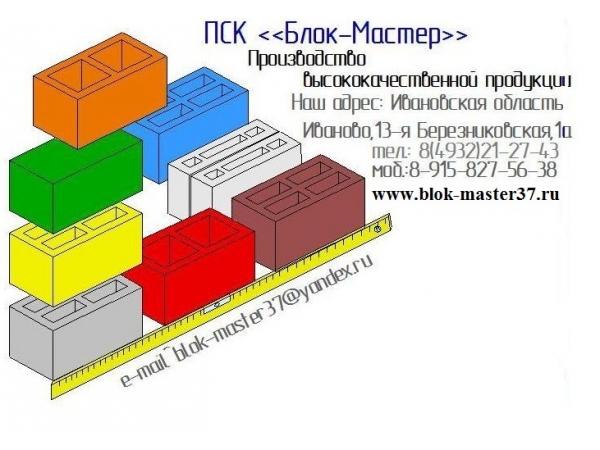 Пескоблоки в Иваново