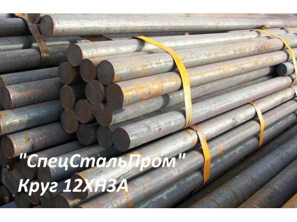 Круг стальной 12ХН3А от 12 до 350мм. Резка в размер заказчика