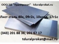 Лист сталь 17г1с, лист ст. 17г1с : Резка : Доставка