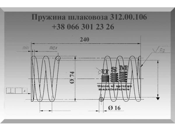 Пружина шлаковоза 312.00.106 внутренняя